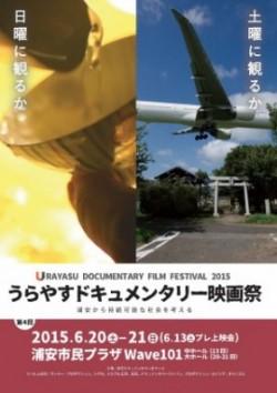 第4回うらやすドキュメンタリー映画祭チラシ表