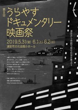 2019第8回うらやすドキュメンタリー映画祭チラシ表