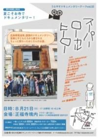 vol.33上映会チラシ