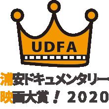 浦安ドキュメンタリー映画大賞ロゴ2020