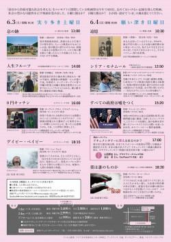 2017第6回うらやすドキュメンタリー映画祭チラシ表
