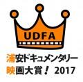 浦安ドキュメンタリー映画大賞ロゴ