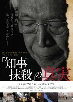 vol.38上映会:作品チラシ表