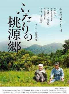 vol.35ふたりの桃源郷チラシ画像