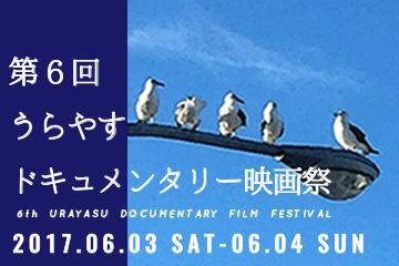 第6回うらやすドキュメンタリー映画祭