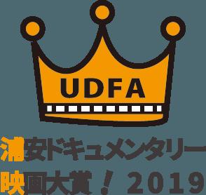 浦安ドキュメンタリー映画大賞ロゴ2019